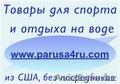 Всё для яхт,  катеров и лодок Тольятти