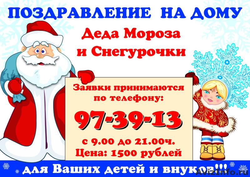 Сценарии нового года с дед морозом и снегурочкой для поздравления детей