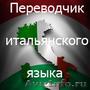 Переводчик итальянского языка в Тольятти