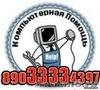 РЕМОНТ ПК И  НОУТБУКОВ У ВАС ДОМА 89033334397 Мы вам поможем!