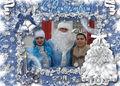 Добрый Дед Мооз и весёлая Снегурочка!