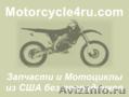 Запчасти для мотоциклов из США Тольятти