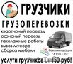 ООО Эконом переезды 8-939-706-09-66