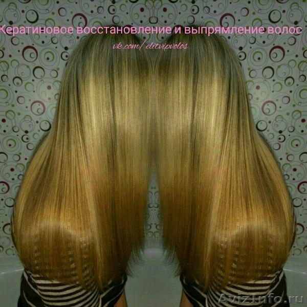 Кератиновое выпрямление волос в тольятти