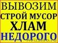 Вывоз Мусора и хлама/Грузчики /Камаз