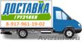 Перевозка груза Тольятти . РФ