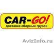 CAR-GO! Акция СЧАСТЛИВЫЙ ПОНЕДЕЛЬНИК!