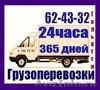 Грузоперевозки Тольятти Газель и грузчики 24 часа. Грузовое такси Тольятти
