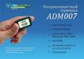 Gps/Глонасс трекер ADM007